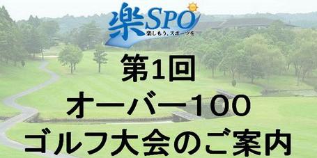 第1回オーバー100ゴルフ大会/7月26日(土)東方ゴルフクラブ