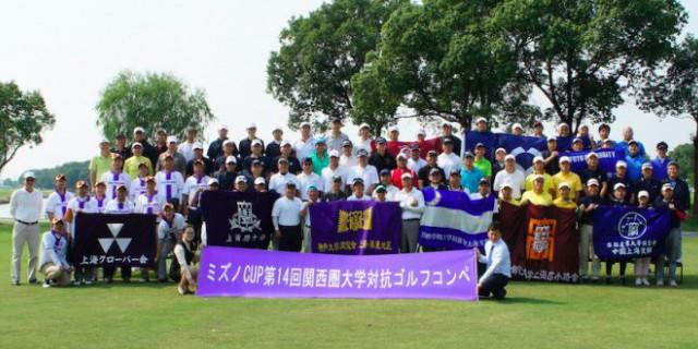 第15回/2014年春 ミズノカップ関西圏大学対抗ゴルフ大会