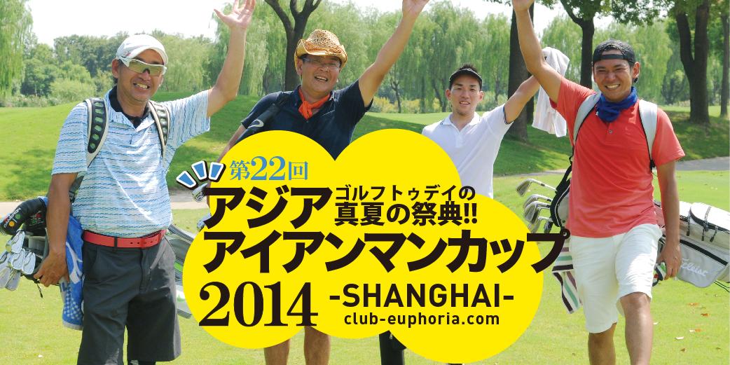 第22回アジアアイアンマンカップ上海大会/8月3日(日)シルポート