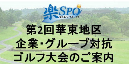 楽SPO第2回華東地区企業・グループ対抗ゴルフ/7月13日(日)東方ゴルフクラブ