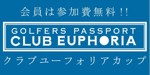参加費が無料!クラブユーフォリアカップ6月15日(日)嘉定