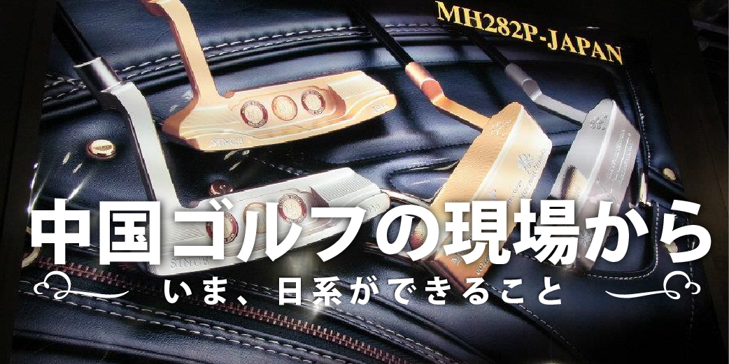 VOL.10 「ゴルマジ!20」の成功は訪日中国人ゴルファー次第!?