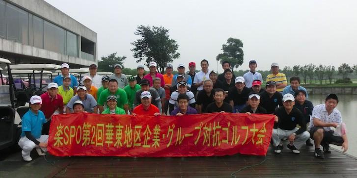 東芝中国Aチームに初栄冠〜企業グループ対抗ゴルフ