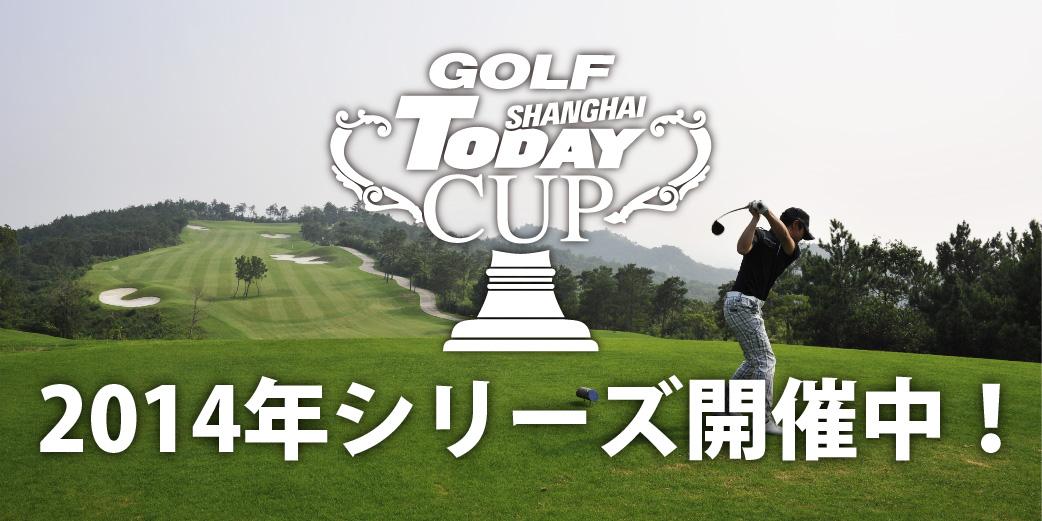 第11回ゴルフトゥデイ上海カップ/11月30日(日)上海ウエストゴルフクラブ