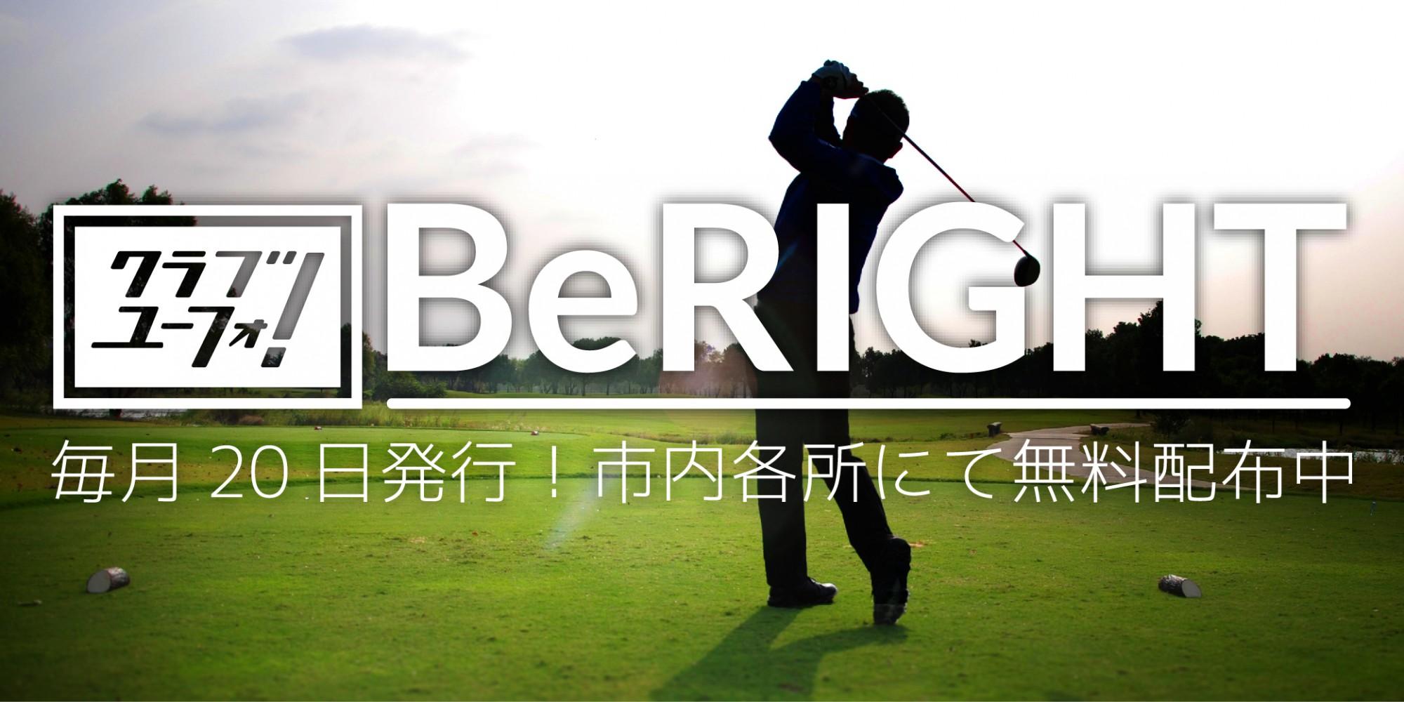 『BeRIGHT』10月号好評配布中!シルポートで「90」を切る方法を解説します!