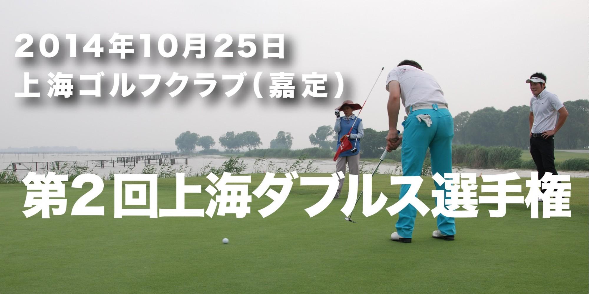 第2回ゴルフトゥデイ上海ダブルス/10月25日(土)嘉定