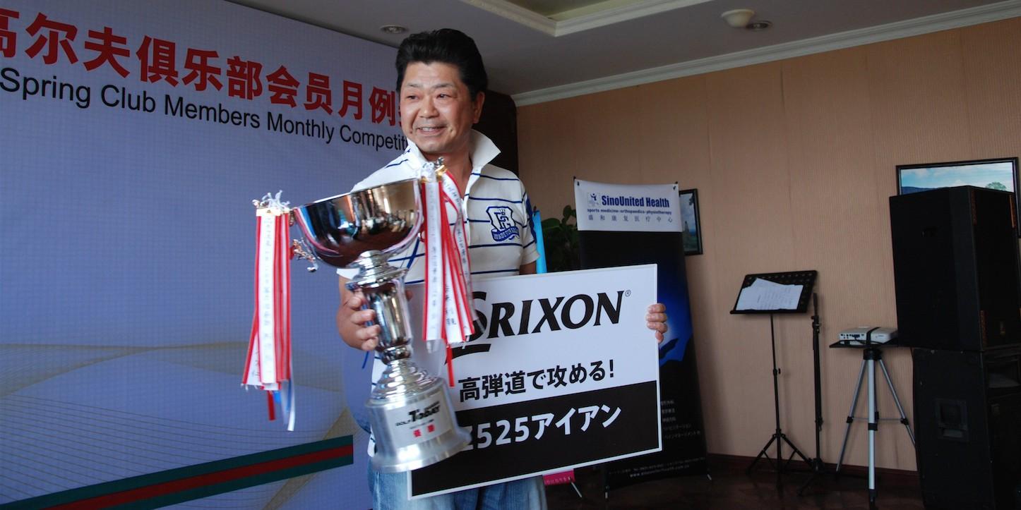 圧勝で初栄冠!第10回ゴルフトゥデイ上海カップ
