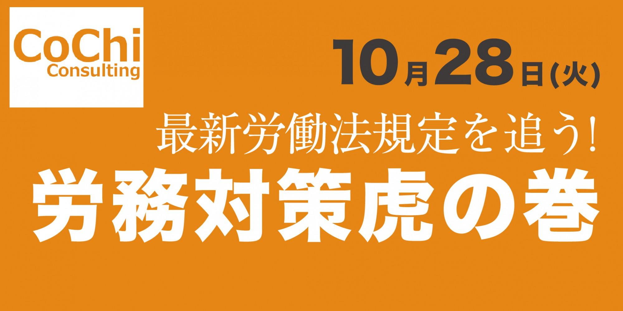 """""""労働法3巨頭""""の一角が語る、特別労務管理セミナー/10月28日"""