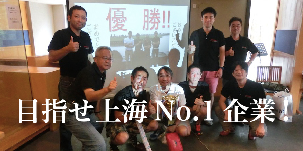 楽SPO第4回企業・グループ対抗ゴルフ大会in上海/12月7日(土)東方ゴルフクラブ