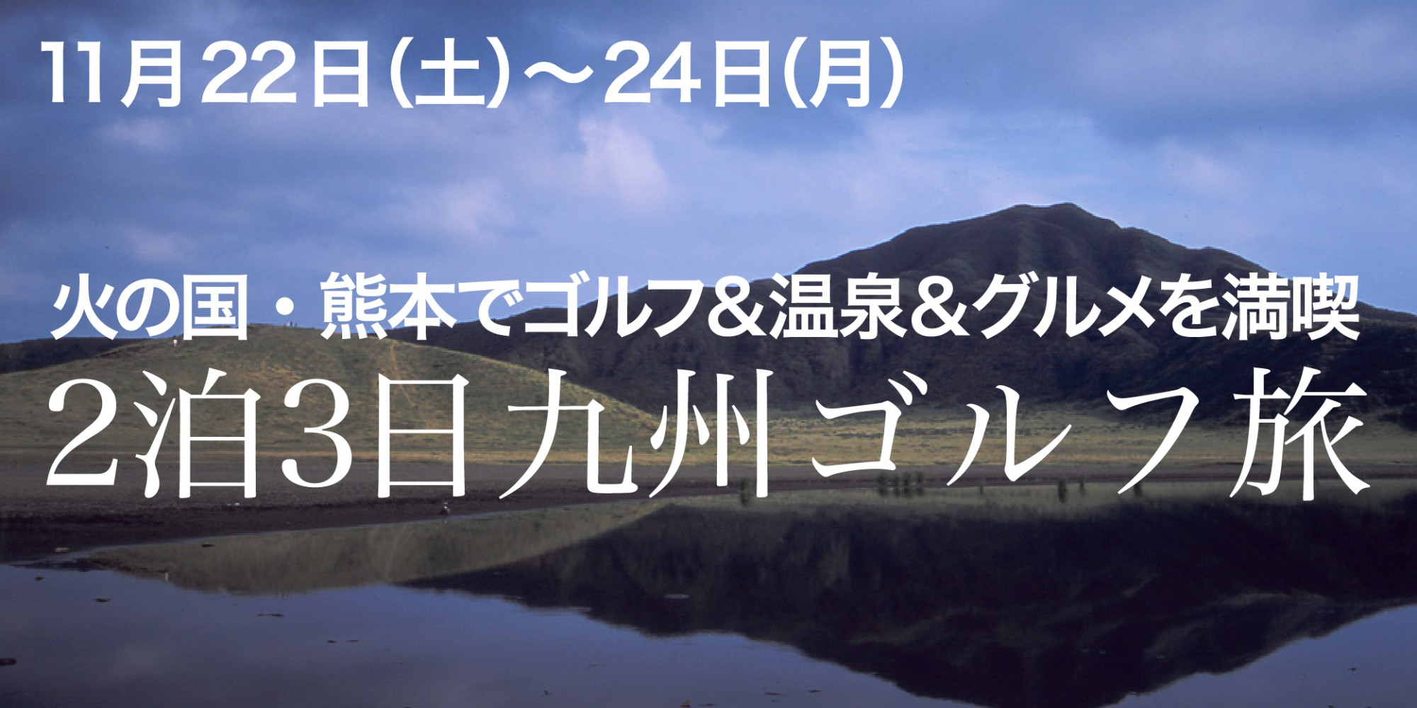 11月の3連休は九州火の国・熊本へ。癒しの温泉&ゴルフでリフレッシュ