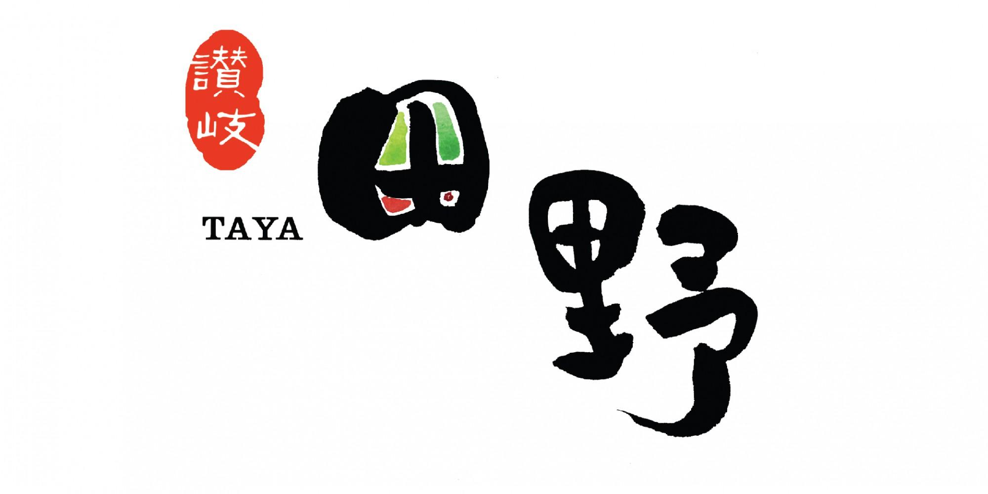 讃岐田野4号店が2周年記念、まぐろ祭り開催&あの新メニューが登場!