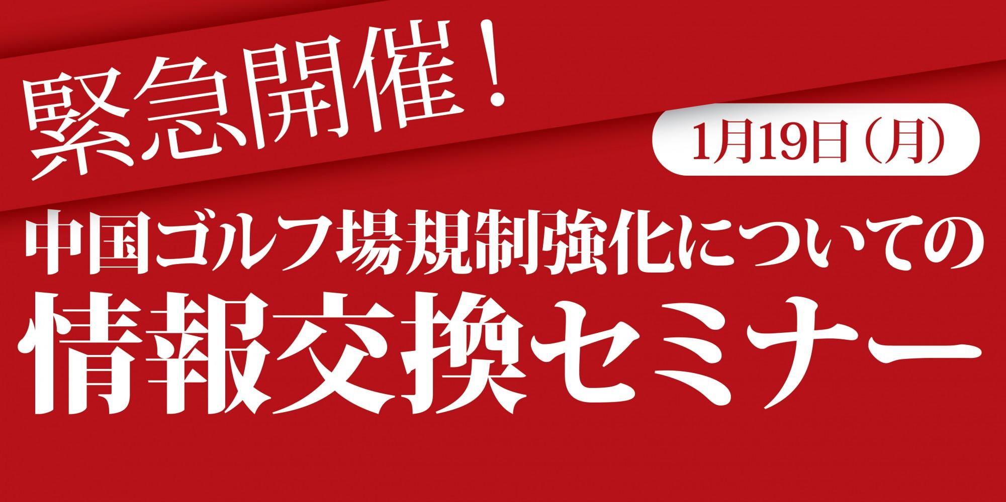 緊急開催!中国ゴルフ場規制強化についての情報交換セミナー