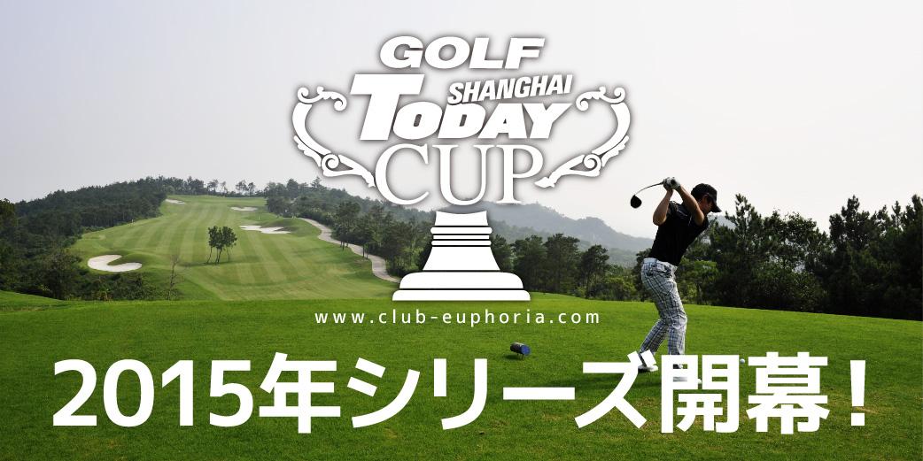 第13回ゴルフトゥデイ上海カップ/第39回エイティーンサンタカップ@東方ゴルフクラブ