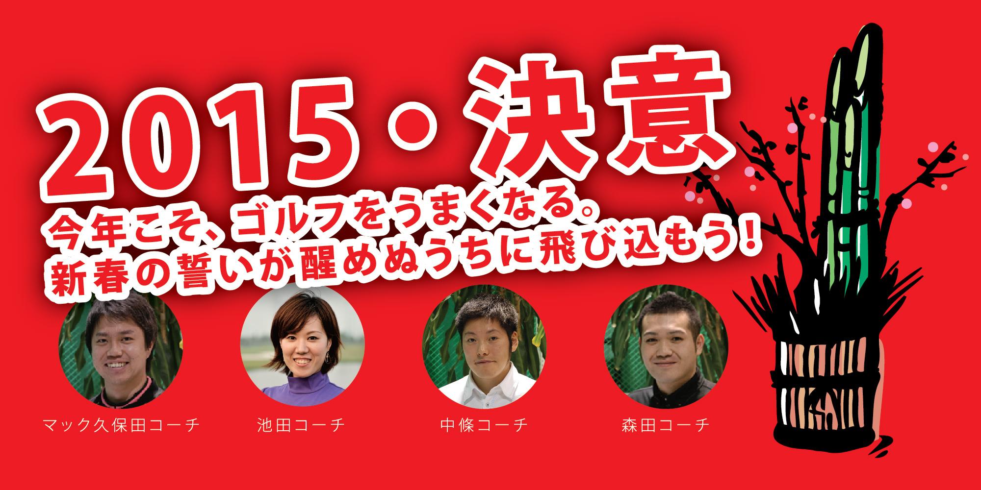 春節までの短期集中レッスンが期間中受講し放題で980元!!