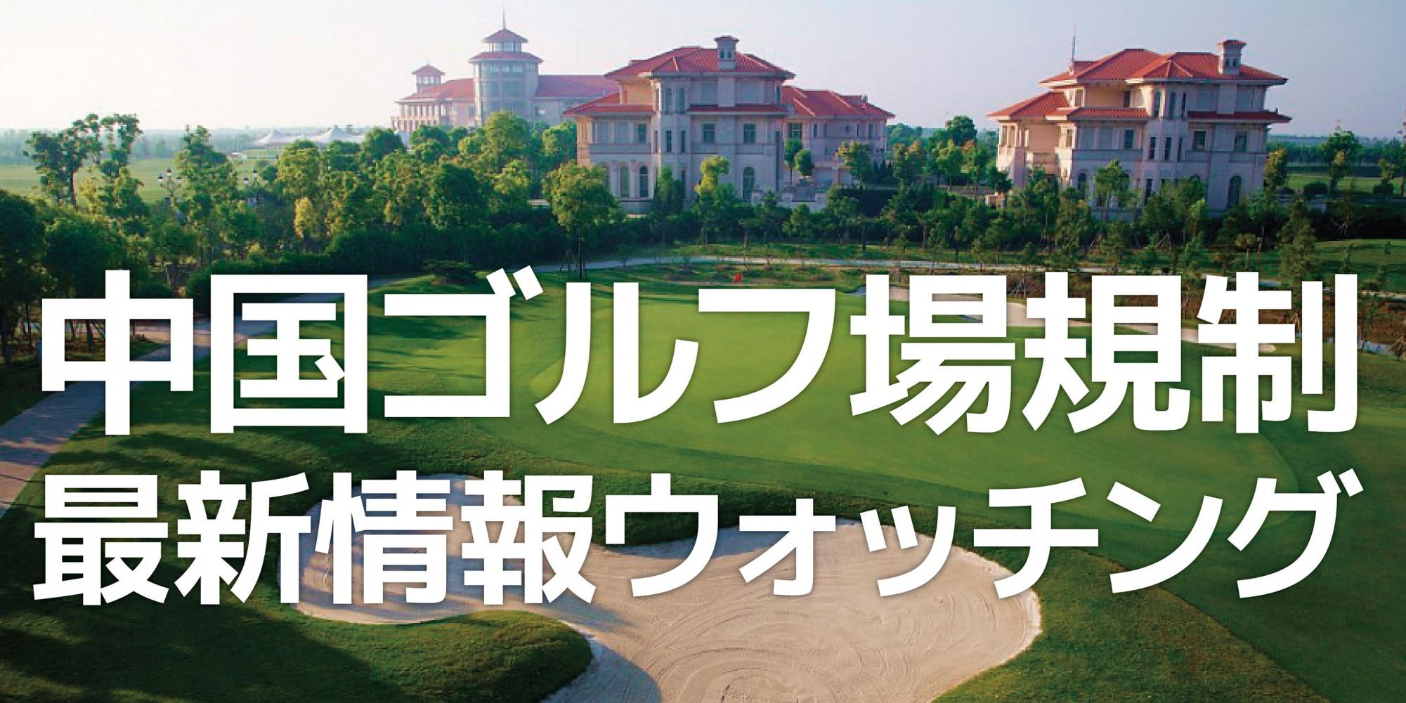 中国のゴルフ場営業はどうなるのか!? 緊急セミナーレポート
