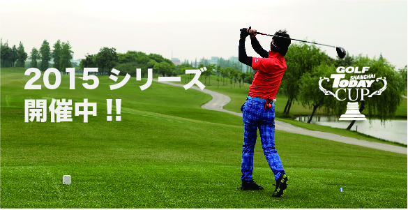 第14回ゴルフトゥデイ上海カップ/第40回サンタカップ7月5日@嘉定