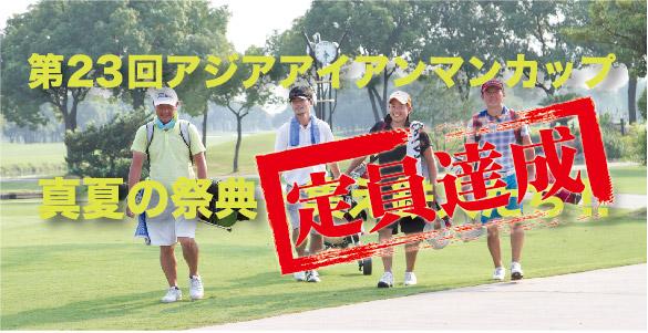 第23回アジアアイアンマンカップ上海大会/8月2日(日)シルポート