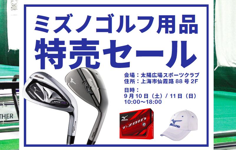 9月10日/11日上海ミズノゴルフ用品特売セール@太陽広場(仙霞路)