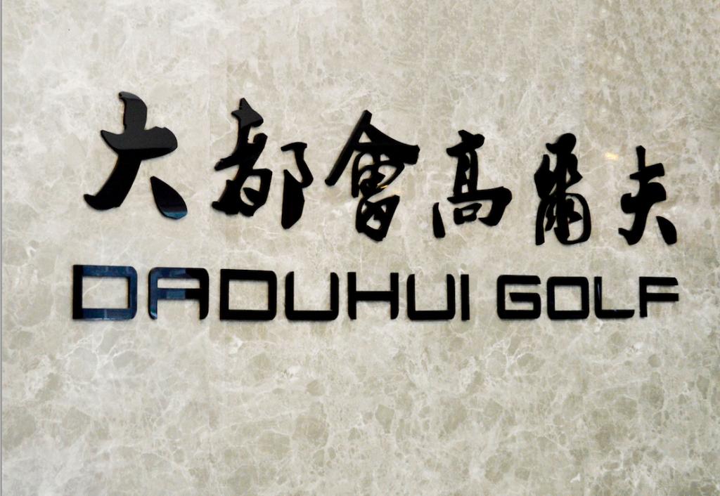 上海ゴルフ練習場大都会