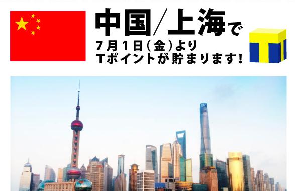 上海でも「Tポイント」が貯まります・使えます!