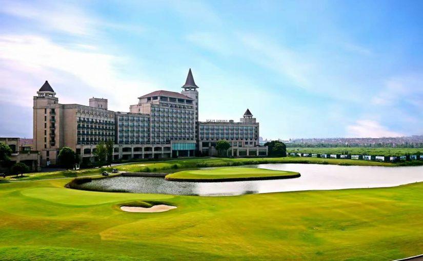 上海美蘭湖ゴルフクラブ(ゴールデンベアーコース)