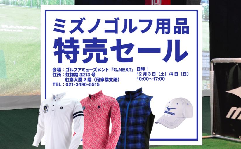 12月3日(土)/12月4日(日)ミズノゴルフ用品、冬のゴルフウェアー/用品売りつくしセール@G.NEXT