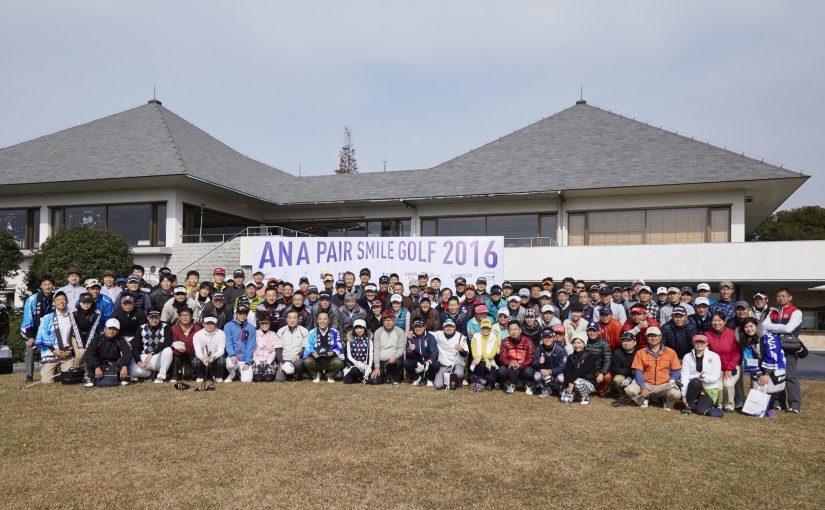 ANAペアスマイルゴルフ2016!上海で新たなゴルフの愉しみ方が生まれる!