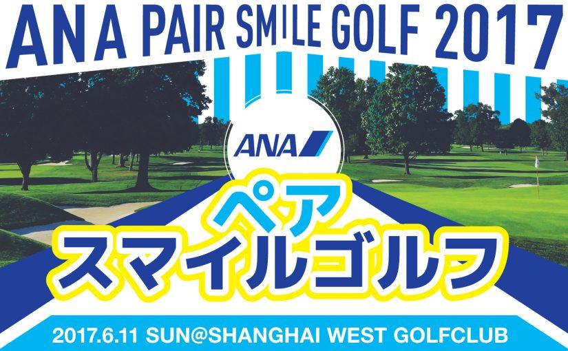 ANAペアスマイルゴルフ2017