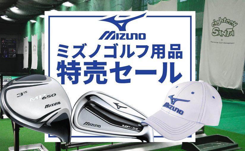 ミズノゴルフ用品特売スプリングセール|4/22(土)23(日)太陽広場