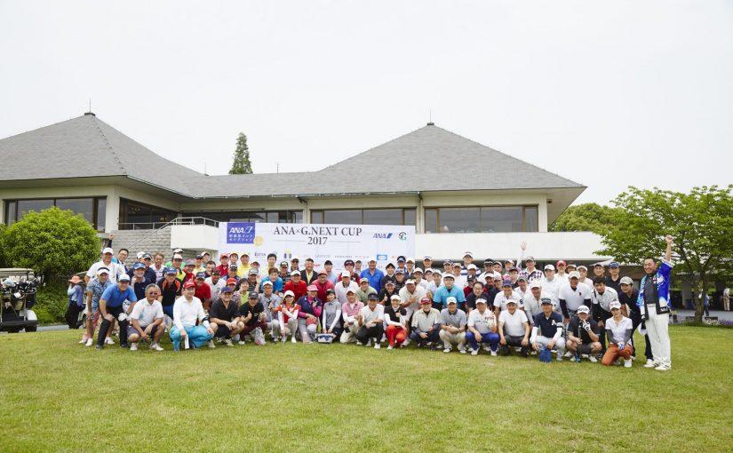 新感覚ゴルフセレクション第一弾・ANA×G.NEXTCUP2017ゴルフの部・閉幕!