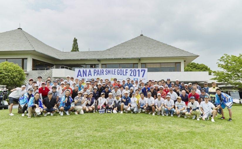 ANAペアスマイルゴルフ2017・大盛況にて閉幕!!