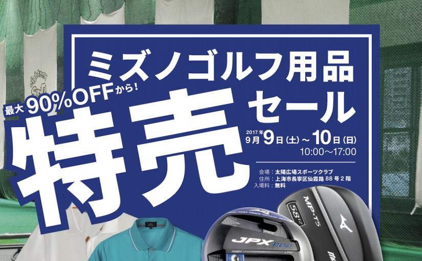 ミズノゴルフ用品!特売会!9月9日、10日!