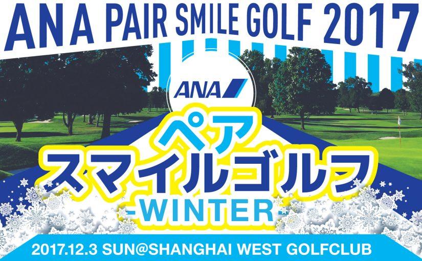 ANAペアスマイルゴルフ2017 Winter