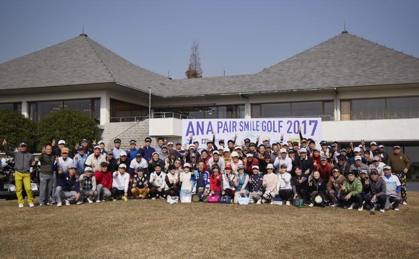 ANAペアスマイルゴルフ2017WINTER 大盛況にて閉幕!!