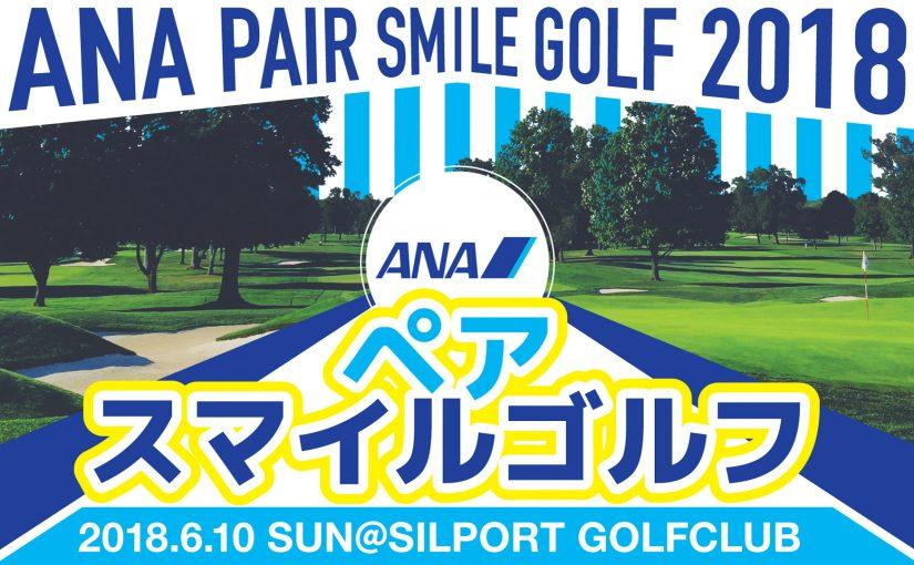 ANAペアスマイルゴルフ2018