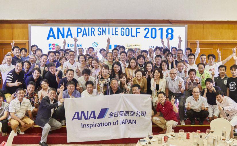 ANAペアスマイルゴルフ2018閉幕! やっぱりペアスマは最高の新感覚ゴルフ!!