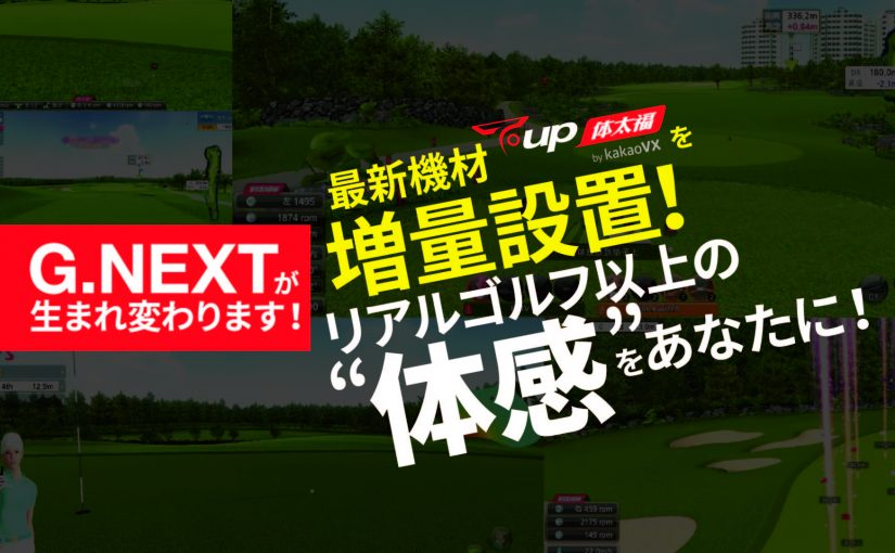G.NEXTゴルフマシーン総入れ替え!上海店が生まれ変わります!