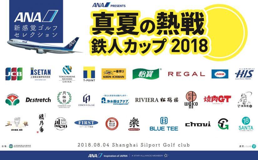 ANAPRESENTS・真夏の熱戦鉄人カップ2018 今年も暑い・熱い・アツかった!!