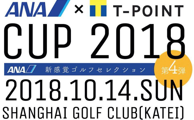 <ANA新感覚ゴルフセレクション第4弾>ANA×T-POINTカップ2018