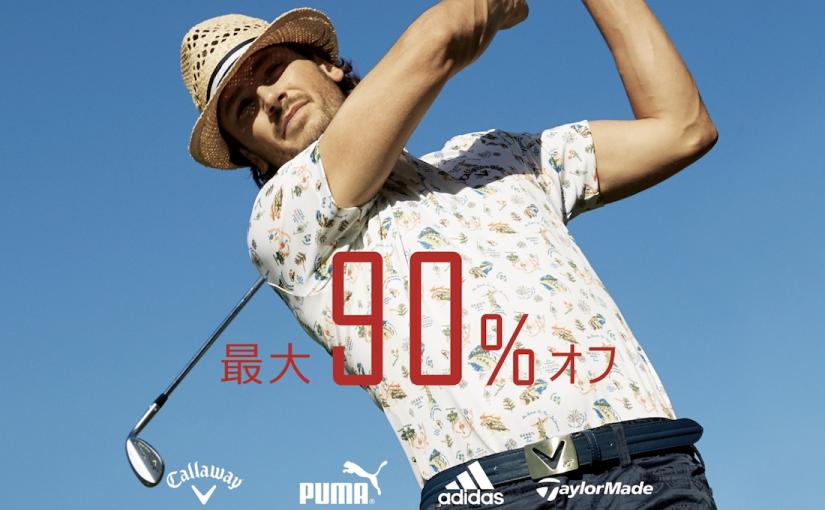 緑夢ゴルフ主催!ゴルフ用品総合ファミリーセール!上海