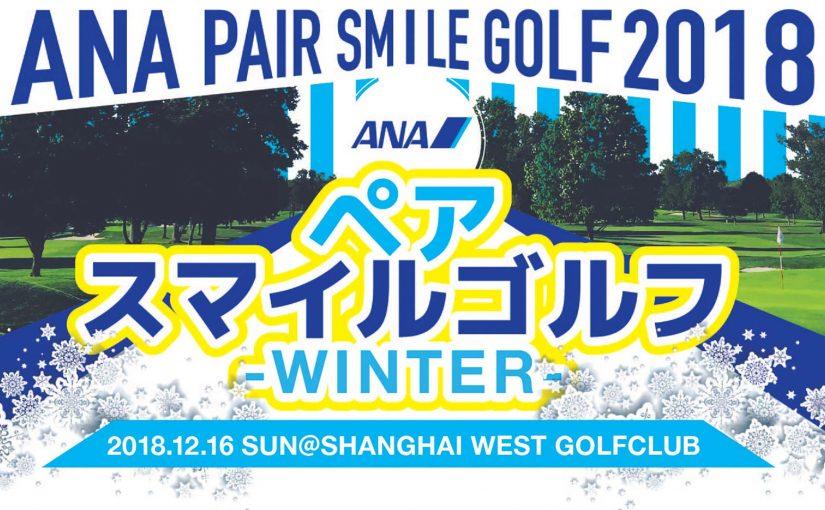 ANAペアスマイルゴルフ2018 Winter