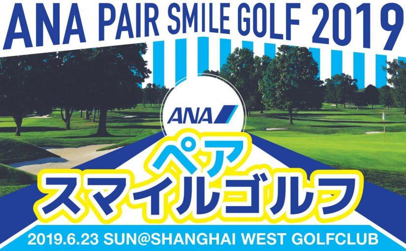 ANAペアスマイルゴルフ2019