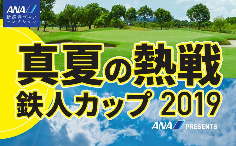 ANAPRESENTS 真夏の熱戦・鉄人カップ2019