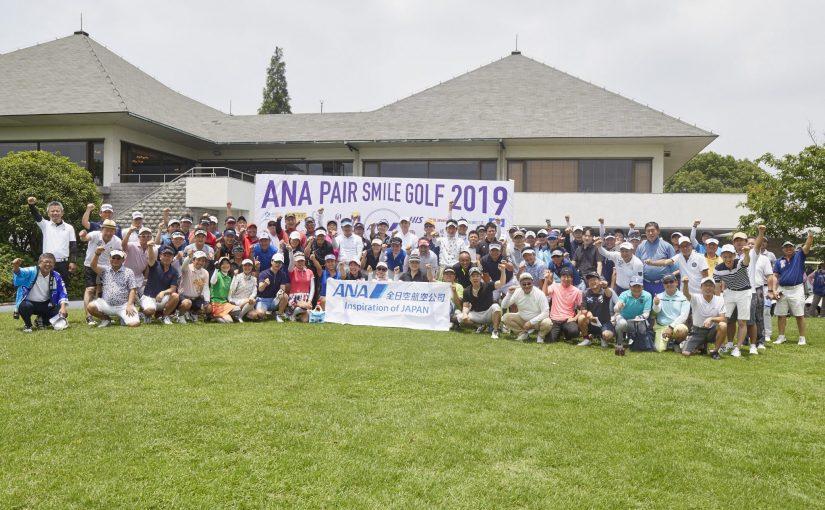 ANAペアスマイルゴルフ2019閉幕! やっぱりペアスマは最高の新感覚ゴルフ!!