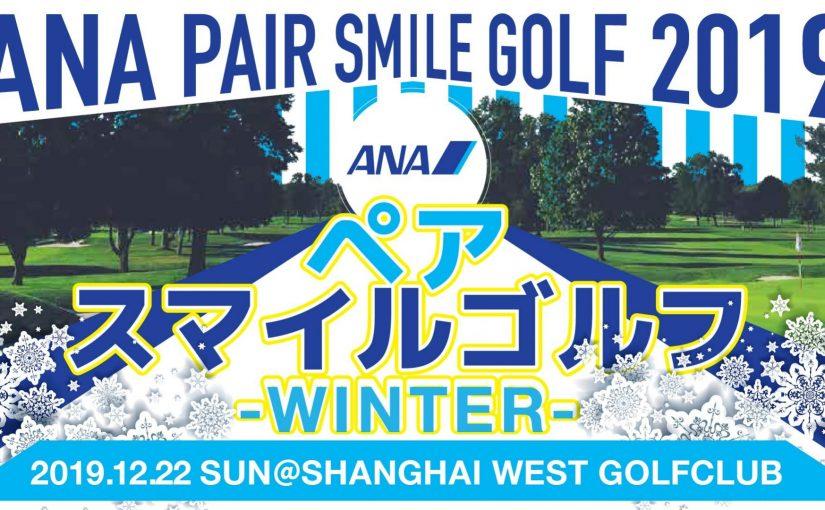 ANAペアスマイルゴルフ2019  WINTER